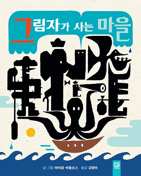 Shadowville Korean Edition front cover-no spine-450x560